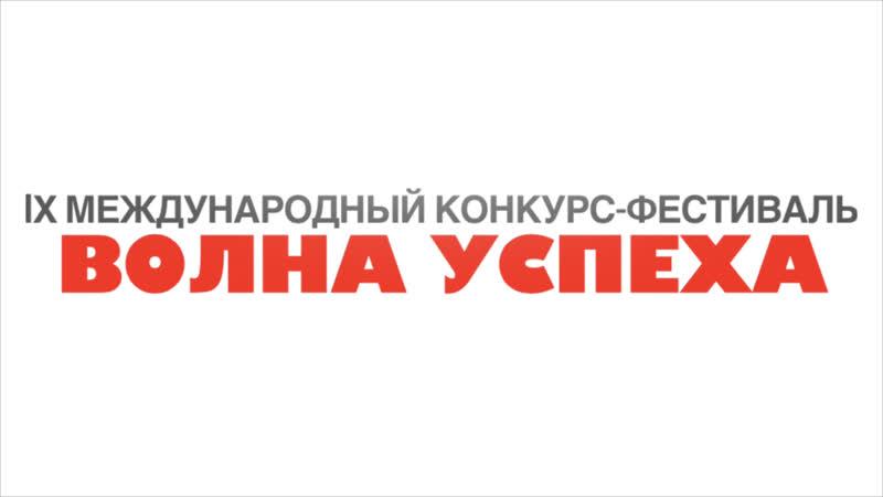 IX Международный конкурс-фестиваль «Волна успеха» в Самаре
