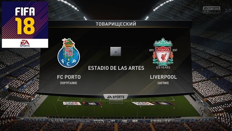 FIFA 18 - ПРОГНОЗ│18 ЛИГА ЧЕМПИОНОВ 2018│ ПОРТУ - ЛИВЕРПУЛЬ Porto - Liverpool