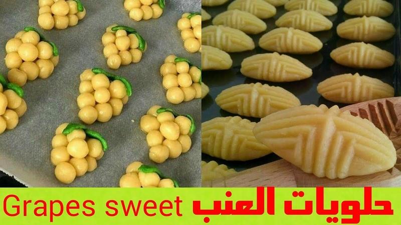 حلويات بشكل عنقود العنب بمكونات في المتنا16