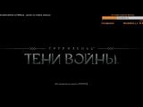 Янукович играет в Middle-earth: Shadow of War (2017)