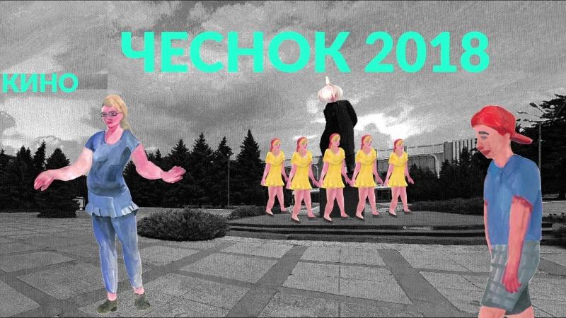 CHESNOK Promo INTERNET by ⦾umbrela.studio