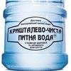 "Доставка воды ""Кришталево-чиста питна вода"""