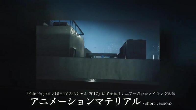 Трейлер Blu-rayDVD издания Fate staynight Heaven's Feel - Presage Flower
