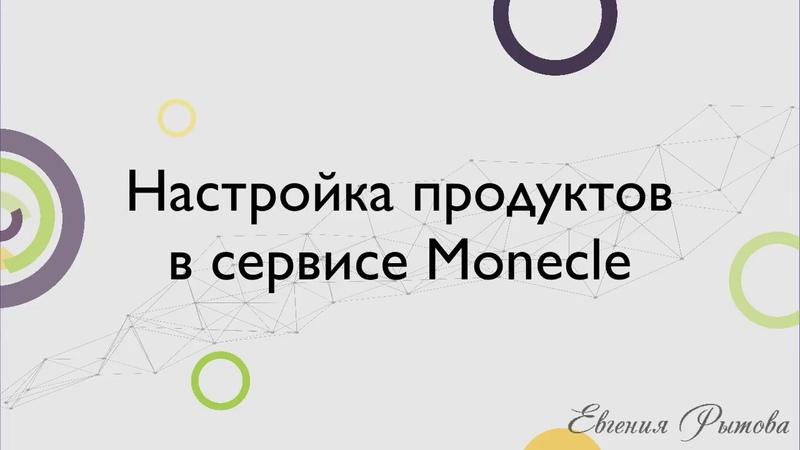 Настройка продуктов в сервисе Monecle. Платформа для продажи курсов и тренингов Моникл