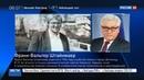 Новости на Россия 24 • В Германии выберут нового главу государства