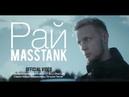 Masstank - Рай (Official Video)