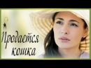 Продается кошка  Мелодрама 2013  Россия  Фильм