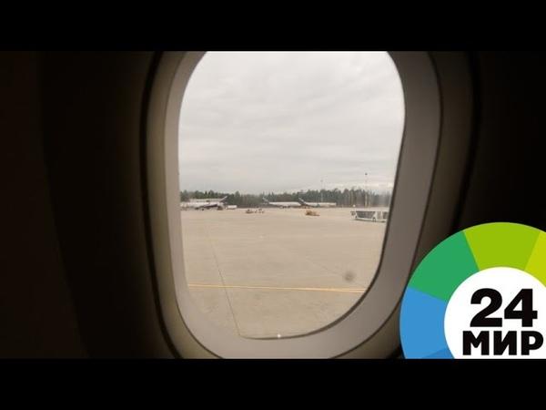 Преступник, из-за которого сменил курс самолет «Аэрофлота», остается на борту - МИР 24