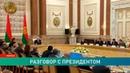 Встреча Александра Лукашенко с российскими СМИ главные темы и впечатления журналистов
