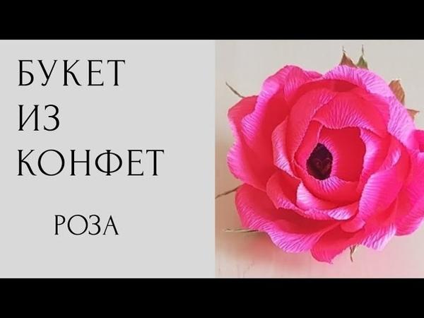 Букет из конфет. Роза из гофрированной бумаги. DIY How to make a Crepe paper rose.