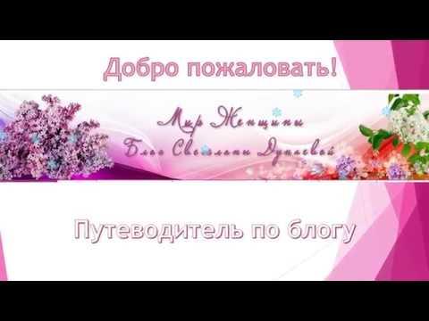 Добро пожаловать в Мир женщины