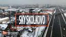 ЖК Sky Skolkovo
