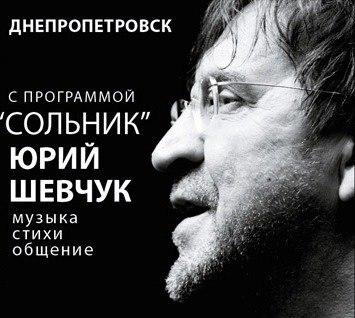 Сольник ДДТ в Днепропетровске 2013