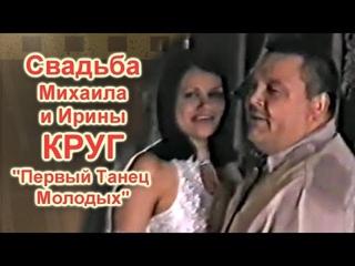 Свадьба Михаила и Ирины Круг - Первый Танец Молодых / Домашний Архив 2001