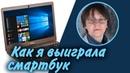 Мой отзыв на обучение в Академии интернет-профессий №1 или Как я выиграла смартбук.
