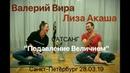 Сатсанг Валерия Виры и Лизы Акаши. Санкт-Петербург 28.03.19