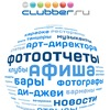 clubber.ru