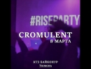8 Марта — Тюмень — КТЗ Байконур — CROMULENT PARTY