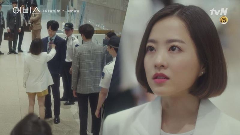 [13화 예고] 제대로 열받은 박보영 내가 못할 거 같지 너가 이길 거 같지 어비
