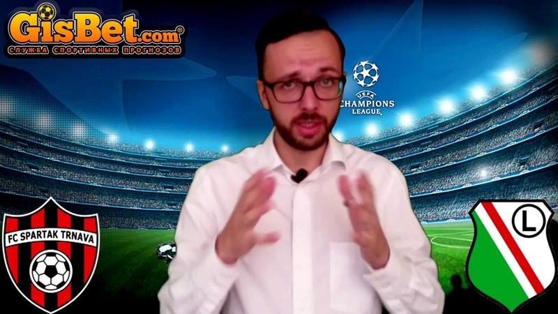Ставка на футбол Лига Чемпионов. Матч Спартак Трнава - Легия