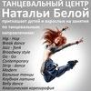 Танцевальный центр Натальи Белой (Одесса)