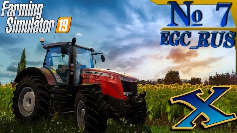 ►Много работы... Farming Simulator 19► s1.e7