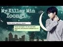 ФФ||Переписка с Юнги| My Killer [1/~]