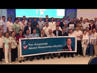 Сегодня провели встречу с земляками и приняли обращение к жителям Усть-Алданского улуса