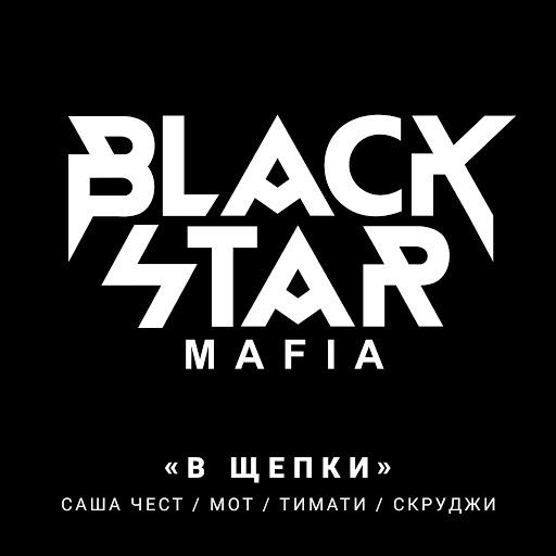 Black Star Mafia альбом В щепки
