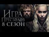 Game of Thrones 2019 (Игра престолов) - 4 серия сезон 8, серии смотреть все  НОВАЯ СЕРИЯ 1 cthbz 3 2 5