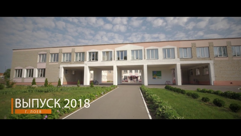 ☺Выпуск 2018 СШ г.Лоева☺