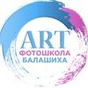 Фотошкола ART Балашиха