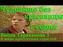 Виола Тараканова В мире преступных страстей 1 Чудовище без красавицы 1 серия