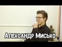 Александр Мисько вещает о творчестве, о Face и Pharaoh, о Eddie van der Meer и о русском ютубе.