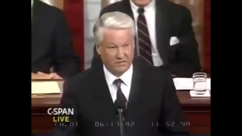 Ельцин Господи, благослови Америку