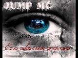 Зуйков Юрий(JumpMC)-Если твои слёзы попросят