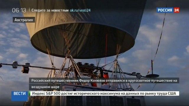Новости на «Россия 24» • Федор Конюхов отправился в воздушную кругосветку