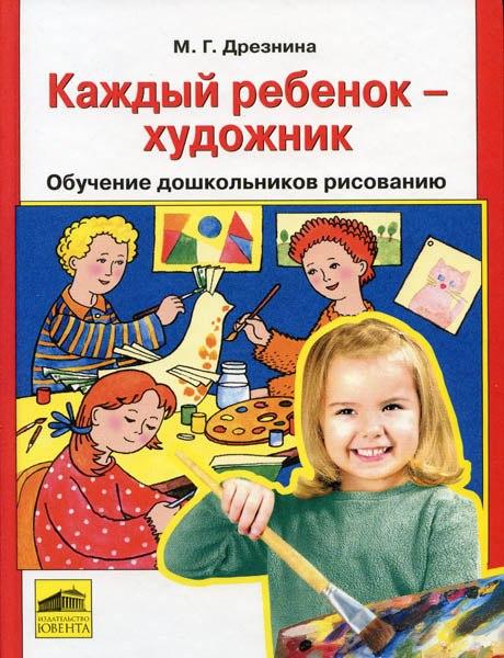 чумичева дошкольникам о живописи: