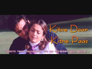 Kitne Door Kitne Paas Title Song (рус.суб.)