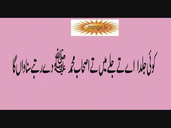 Koi julda a ty julia m ty ashab muhammad dy rutbya snawa ga
