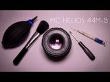 MC HELIOS 44M-5 Сборка объектива