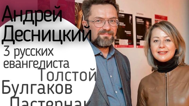 Андрей Десницкий ➤ Три Русских Евангелиста: Толстой, Булгаков, Пастернак ➤ Lemanika ➤ Лекция
