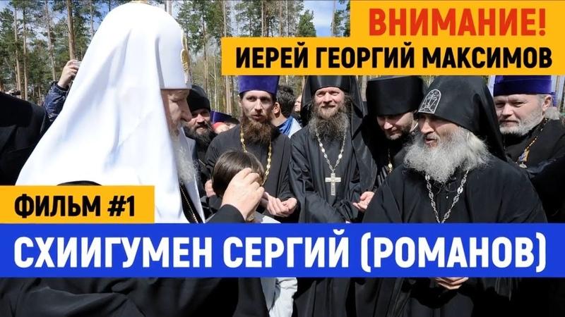 Внимание! Иерей Георгий Максимов. Фильм1. Схиигумен Сергий (Романов)