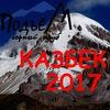 Восхождение на Казбек 2017