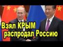 СРОЧНО Путин ВЗЯЛ КРЫМ, А ОТДАЛ СИБИРЬ. КИТАЙ ЛЮБИТ ПУТИНА
