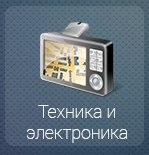 www.v-prokate.by/katalog/texnika_i_elektronika.html