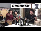 ПРЯНИКИ - Black (GAZIROVKA COVER)