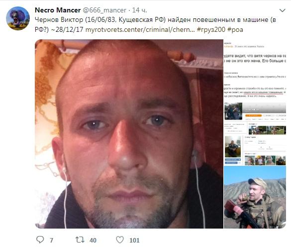 Ликвидирован путинский наемник, истреблявший украинцев на Донбассе: «Нашли в машине повешенным», никто не посочувствовал