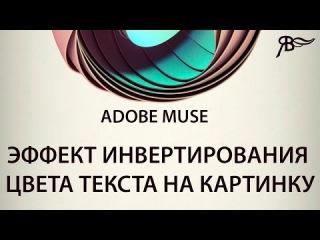 Эффект инвертирования цвета текста на картинку Adobe Muse