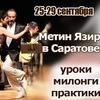 25-29 сентября Метин Язир в Саратове!